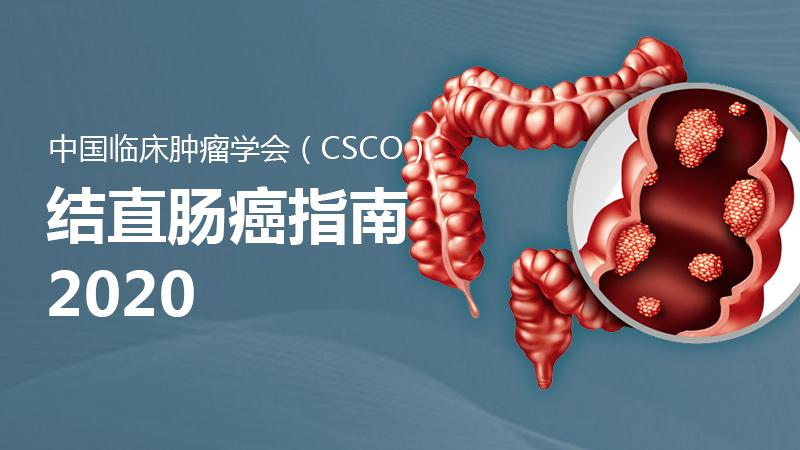 2020年 CSCO 结直肠癌 指南 2020年CSCO结直肠癌指南