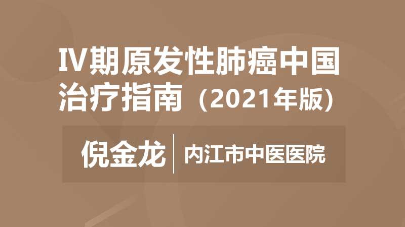 肺癌 Ⅳ期原发性肺癌中国治疗指南(2021年版)